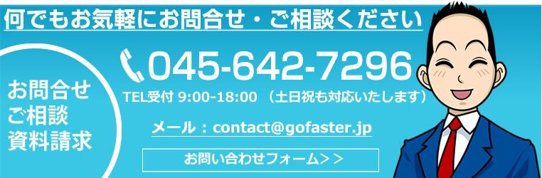 ご相談・お問合せ・資料請求 045-642-7296 TEL受付: 9:00-18:00(土日祝も対応します)|横浜市港北区のITの便利屋さん。ITアウトソーシングならゴー・ファスターの社外IT部サービス。