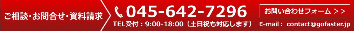 ご相談・お問合せ・資料請求 045-642-7296 TEL受付: 平日9:00-18:00(土日祝も対応します)|横浜市港北区のITの便利屋さん。ITアウトソーシングならゴー・ファスターの社外IT部サービス
