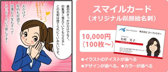 オリジナル似顔絵名刺|スマイルカード