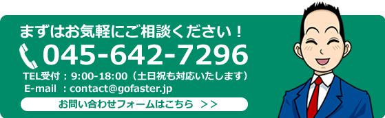 045-642-7296 TEL受付 : 平日9:00-18:00(土日祝も対応します)|横浜市港北区のITの便利屋さん。ITアウトソーシングならゴー・ファスターの社外IT部サービス