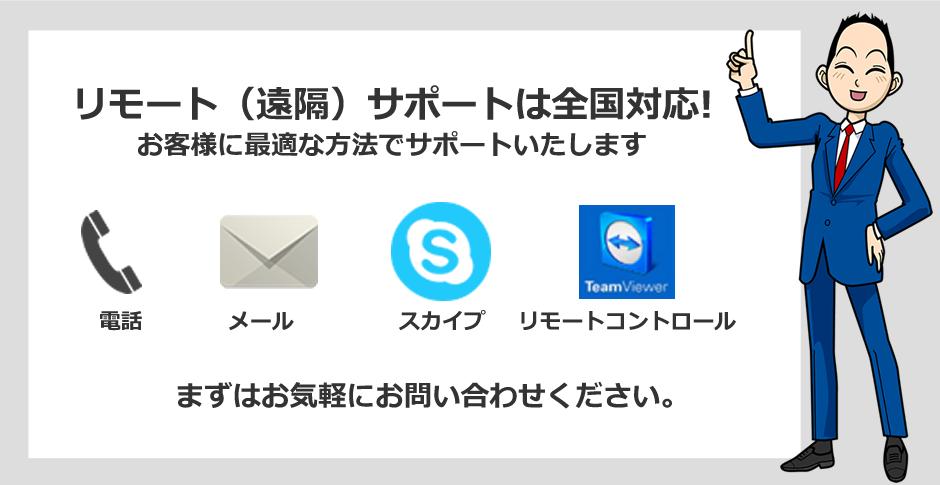 リモート(遠隔)サポートは全国対応! お客様に最適な方法でサポートいたします|横浜市港北区のITの便利屋さん。ITアウトソーシングならゴー・ファスターの社外IT部サービス