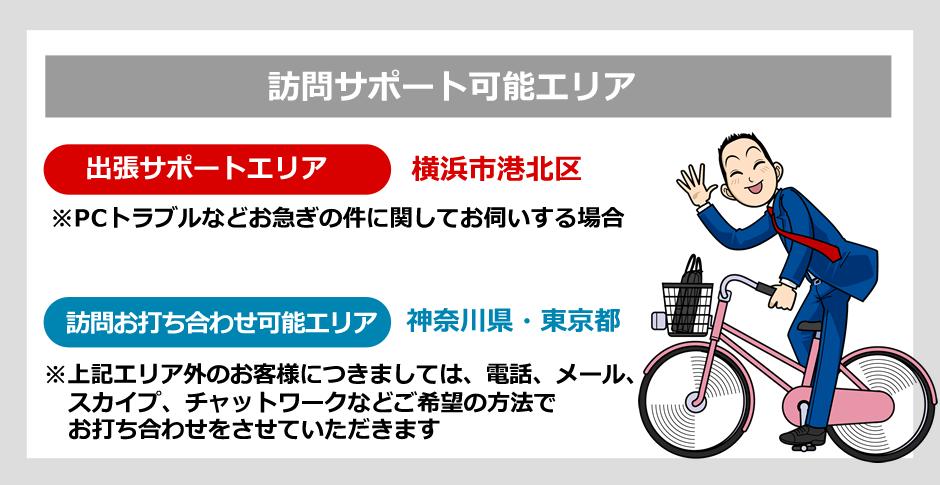 訪問サポート可能エリア: 横浜市港北区 ※PCトラブルなどお急ぎの件に関してお伺いする場合/ 訪問お打ち合わせ可能エリア:神奈川県・東京都 ※上記エリア外のお客様につきましては、電話、メール、スカイプ、 チャットワークなどご希望の方法でお打ち合わせをさせていただきます |横浜市港北区のITの便利屋さん。ITアウトソーシングならゴー・ファスターの社外IT部サービス