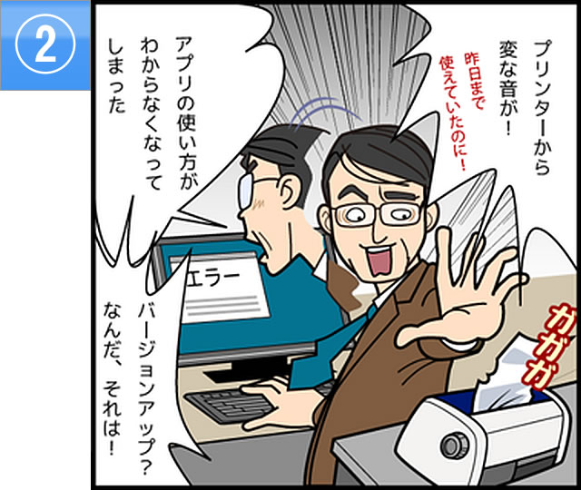パソコン・モバイル・ネットよろずサポート|便利で頼れる「ヘルプデスク」&「IT業務アウトソーシング」